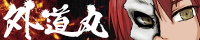 gedo_banner_s.png